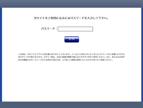 ログインページのURLとパスワードが届いたら