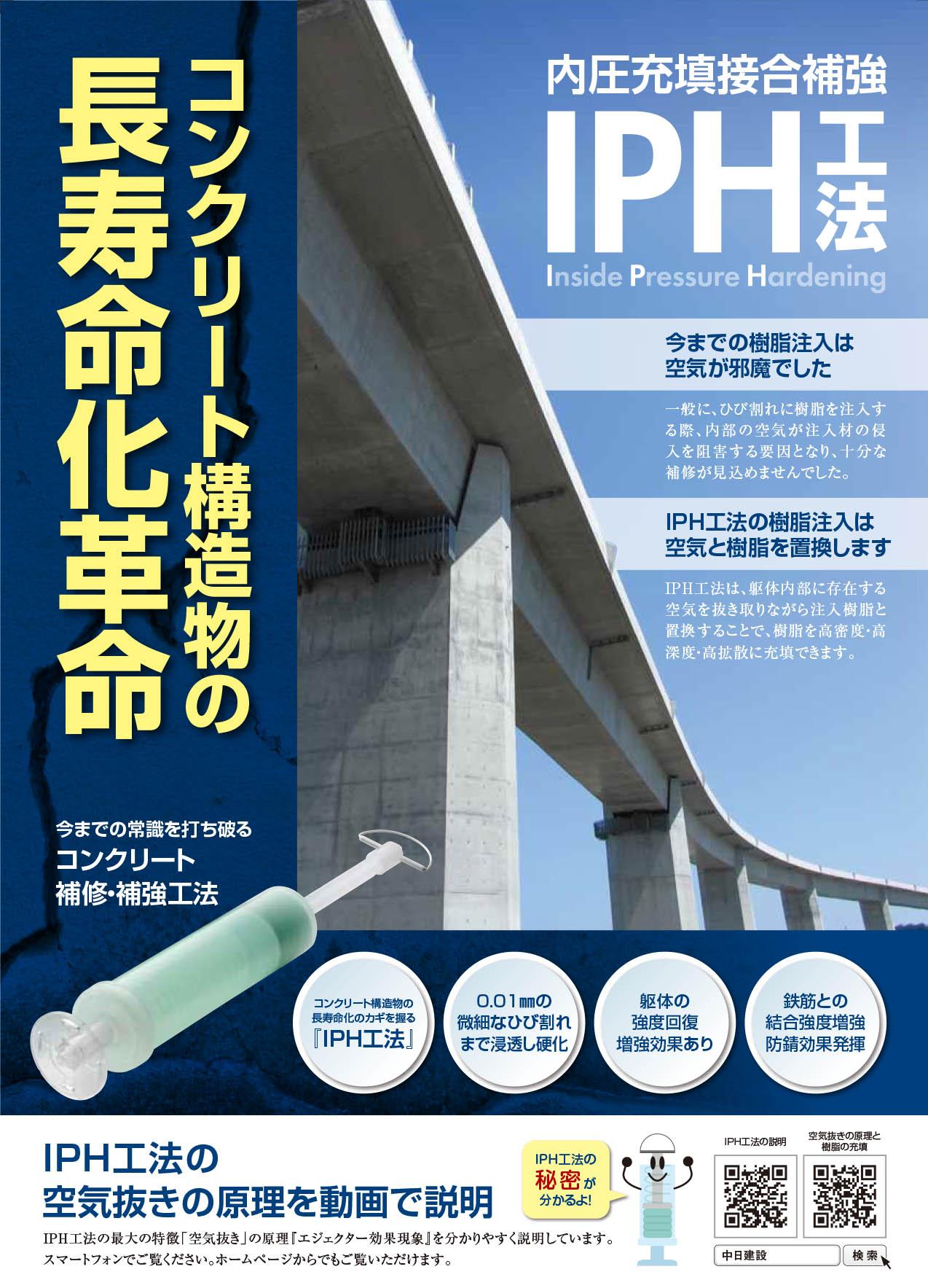 17.9_IPHカタログ_A4_A案