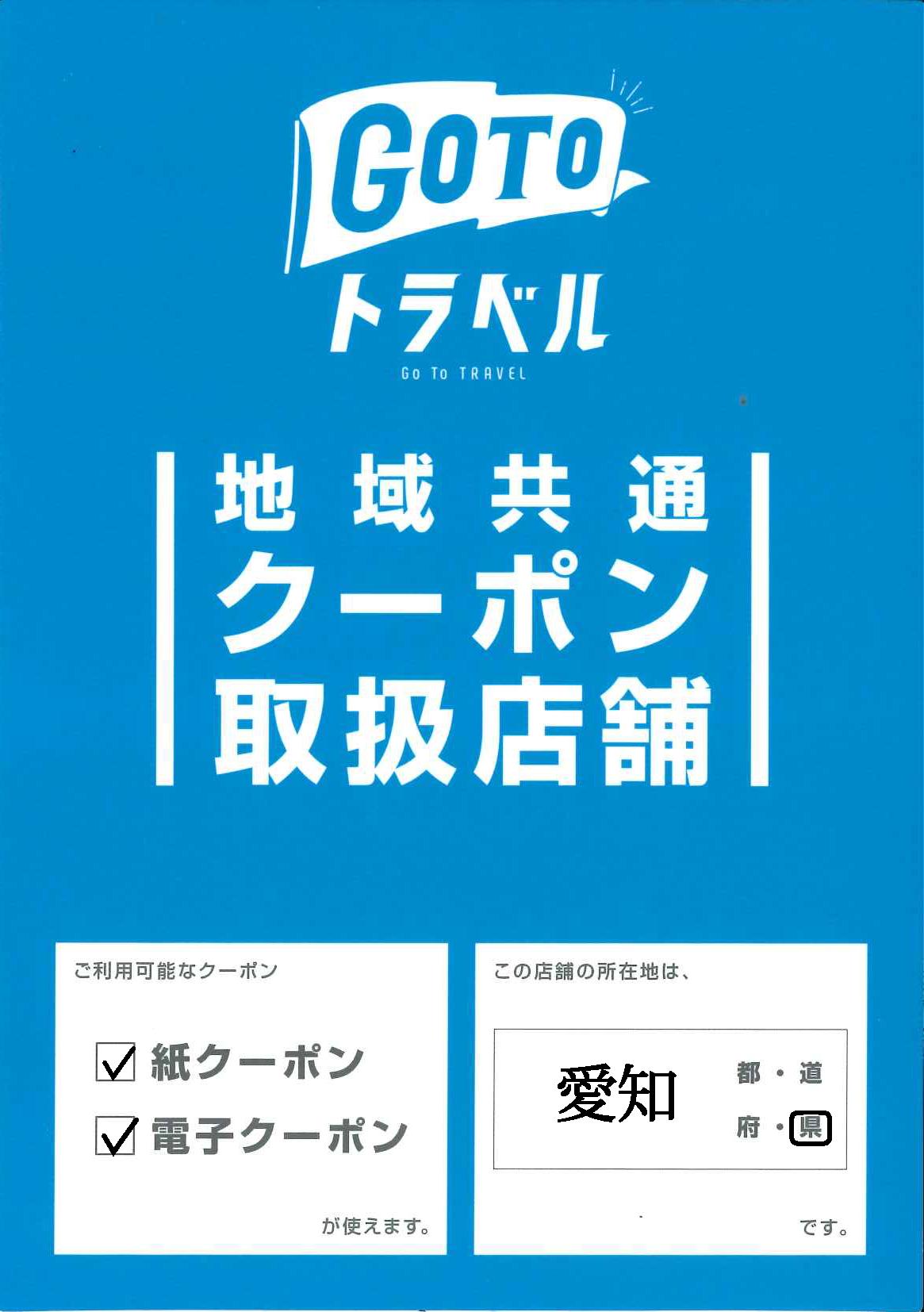 GoTo地域共通クーポン取扱店舗ポスター画像